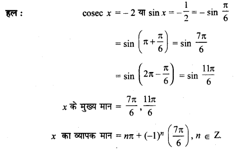 UP Board Solutions for Class 11 Maths Chapter 3 Trigonometric Functions 3.4 4