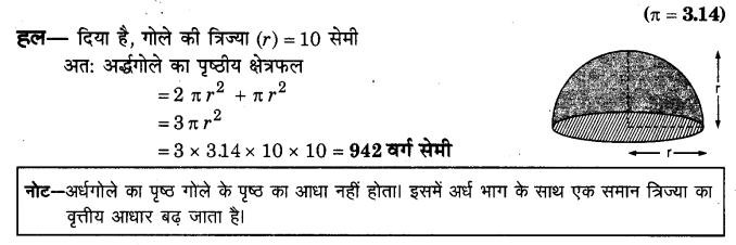 NCERT Solutions for Class 9 Maths Chapter 13 Surface Areas and Volumes (Hindi Medium) 13.4 3