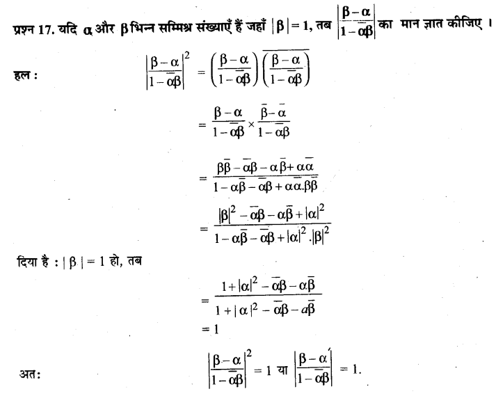UP Board Solutions for Class 11 Maths Chapter 5 Complex Numbers and Quadratic Equations 17