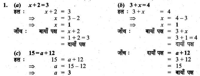 UP Board Solutions for Class 6 Maths Chapter 11 समीकरण