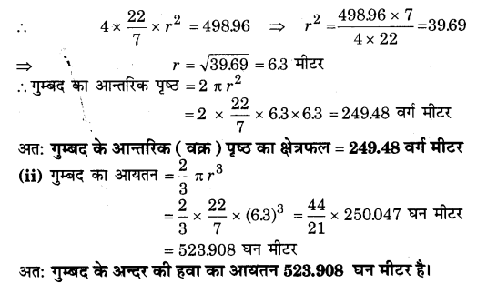 NCERT Solutions for Class 9 Maths Chapter 13 Surface Areas and Volumes (Hindi Medium) 13.8 8