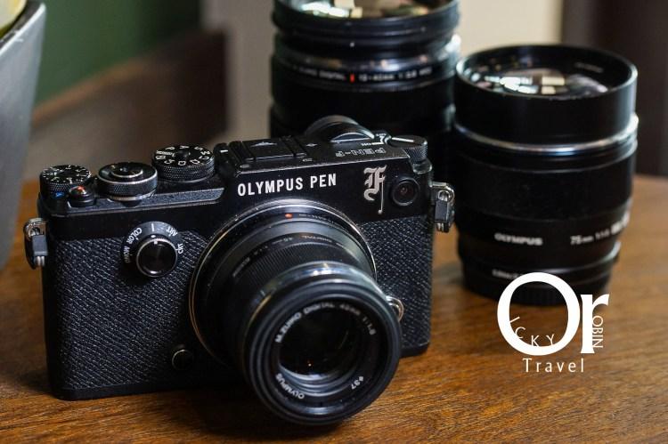 相機開箱 傳承經典 OLYMPUS PEN-F,經典旁軸菲林相機設計,傳統工藝與數位的融合,延續精緻的操作手感
