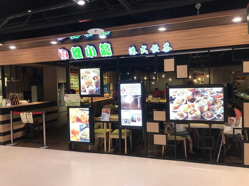 [新北] 亞東醫院捷運~貍小籠港式飲茶-CP值高又美味的飲茶 @ 哈利王美食小當家的部落格 :: 痞客邦