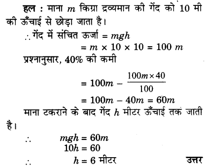 UP Board Solutions for Class 9 Science Chapter 11 Work, Power and Energy A 21