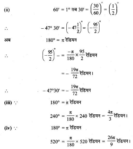 UP Board Solutions for Class 11 Maths Chapter 3 Trigonometric Functions 3.1 1.1