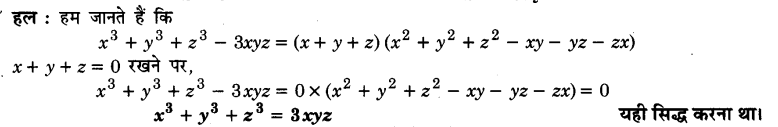 UP Board Solutions for Class 9 Maths Chapter 2 Polynomials 2.5 13
