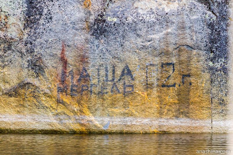 Надпись на скале, Ладожское озеро
