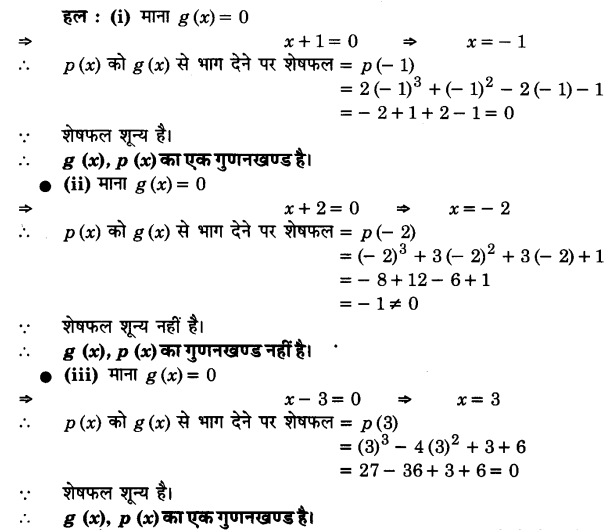 UP Board Solutions for Class 9 Maths Chapter 2 Polynomials 2.4 2