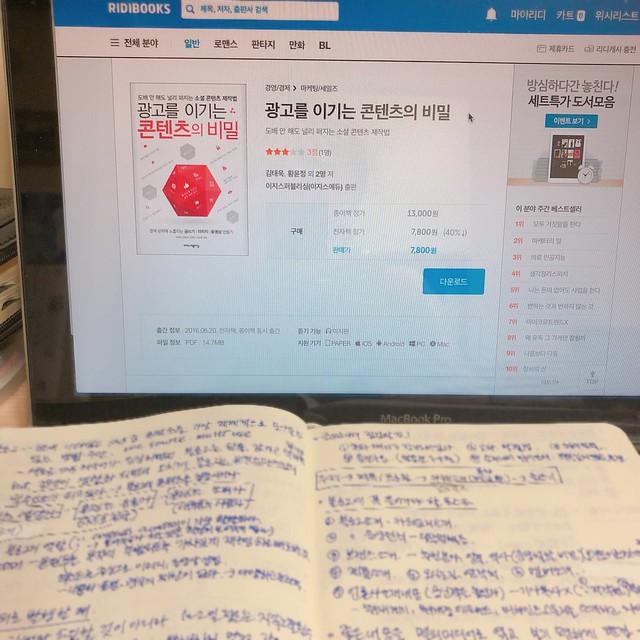 김태욱 외 3명, 광고를 이기는 콘텐츠의 비밀 - 도배 안 해도 널리 퍼지는 소셜 콘텐츠 제작법
