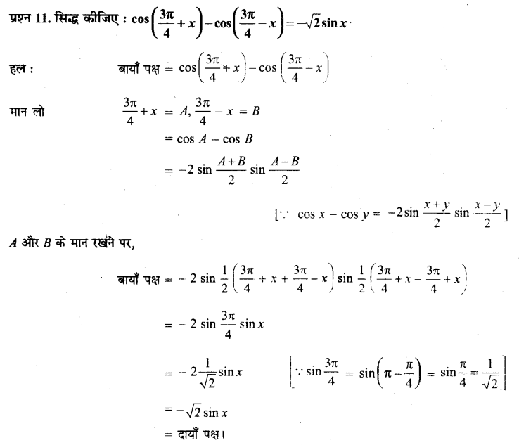 UP Board Solutions for Class 11 Maths Chapter 3 Trigonometric Functions 3.3 11