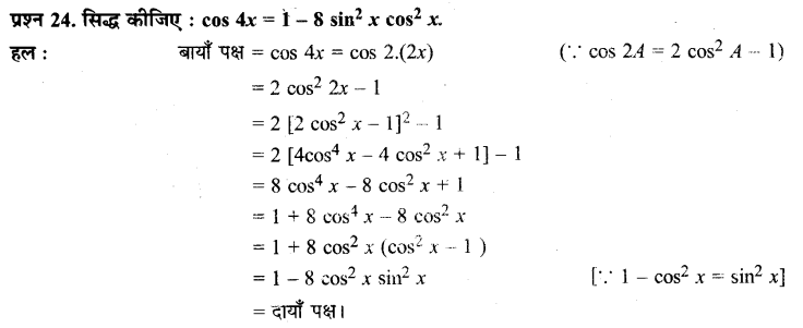 UP Board Solutions for Class 11 Maths Chapter 3 Trigonometric Functions 3.3 24