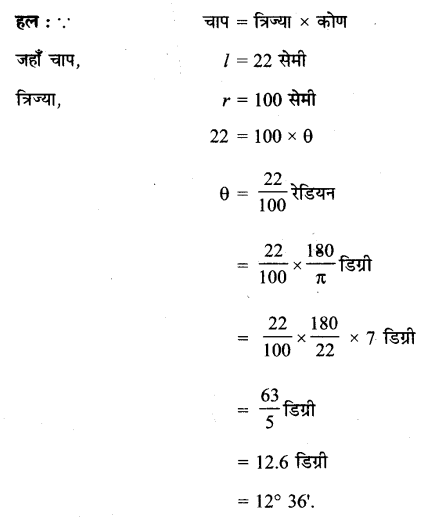 UP Board Solutions for Class 11 Maths Chapter 3 Trigonometric Functions 3.1 4