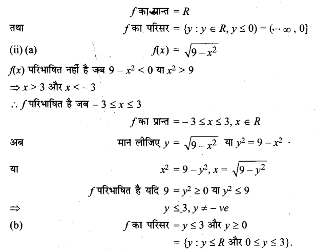 UP Board Solutions for Class 11 Maths Chapter 2 Relations and Functions 2.3 2.1