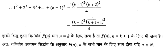 UP Board Solutions for Class 11 Maths Chapter 4 Principle of Mathematical Induction 4.1 2.2
