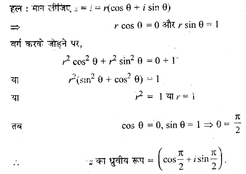 UP Board Solutions for Class 11 Maths Chapter 5 Complex Numbers and Quadratic Equations 5.2 8