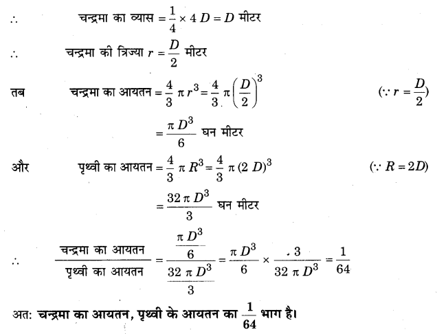 NCERT Solutions for Class 9 Maths Chapter 13 Surface Areas and Volumes (Hindi Medium) 13.8 4
