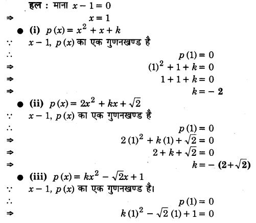 UP Board Solutions for Class 9 Maths Chapter 2 Polynomials 2.4 3