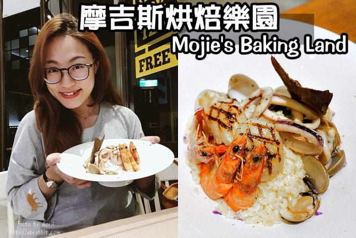42664903240 e64863a403 o - 台中烘焙|摩吉斯烘焙樂園-有好吃餐點、能多人聚餐、還有烘焙器材專賣喔!