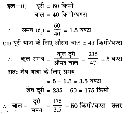 UP Board Solutions for Class 9 Science Chapter 8 Motion s 14