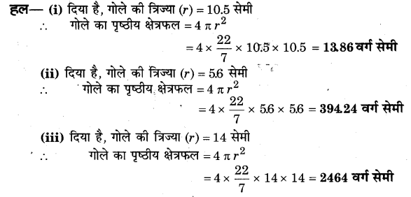 NCERT Solutions for Class 9 Maths Chapter 13 Surface Areas and Volumes (Hindi Medium) 13.4 1