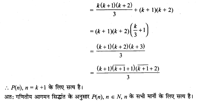 UP Board Solutions for Class 11 Maths Chapter 4 Principle of Mathematical Induction 4.1 6.1