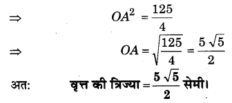NCERT Solutions for Class 9 Maths Chapter 10 (Hindi Medium) 10.6 2.3