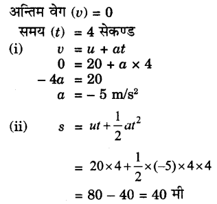 UP Board Solutions for Class 9 Science Chapter 8 Motion A 5.1