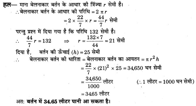 NCERT Solutions for Class 9 Maths Chapter 13 Surface Areas and Volumes (Hindi Medium) 13.6 1
