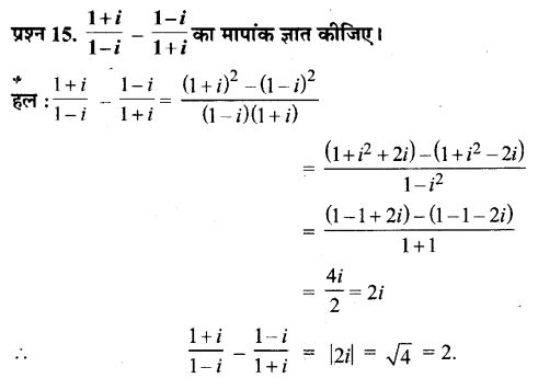 UP Board Solutions for Class 11 Maths Chapter 5 Complex Numbers and Quadratic Equations 15