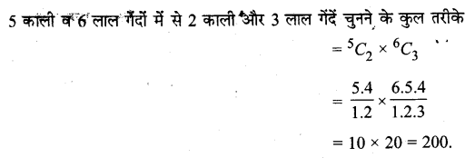 UP Board Solutions for Class 11 Maths Chapter 7 Permutations and Combinations 7.4 8.1