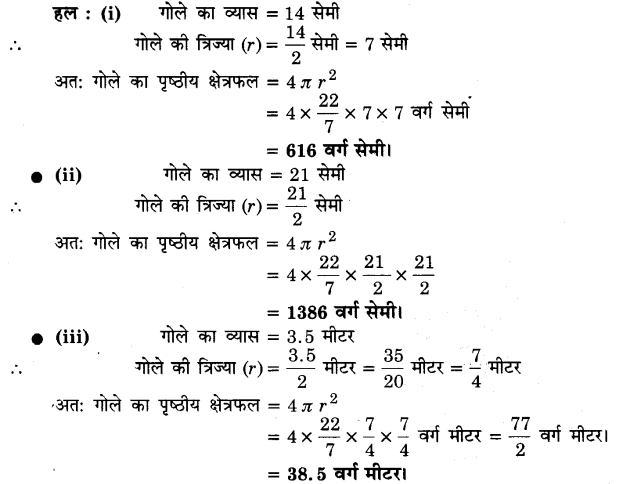 UP Board Solutions for Class 9 Maths Chapter 13 Surface Areas and Volumes 13.4 2