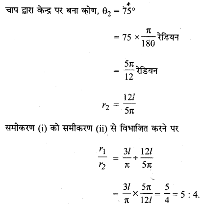 UP Board Solutions for Class 11 Maths Chapter 3 Trigonometric Functions 3.1 6.2