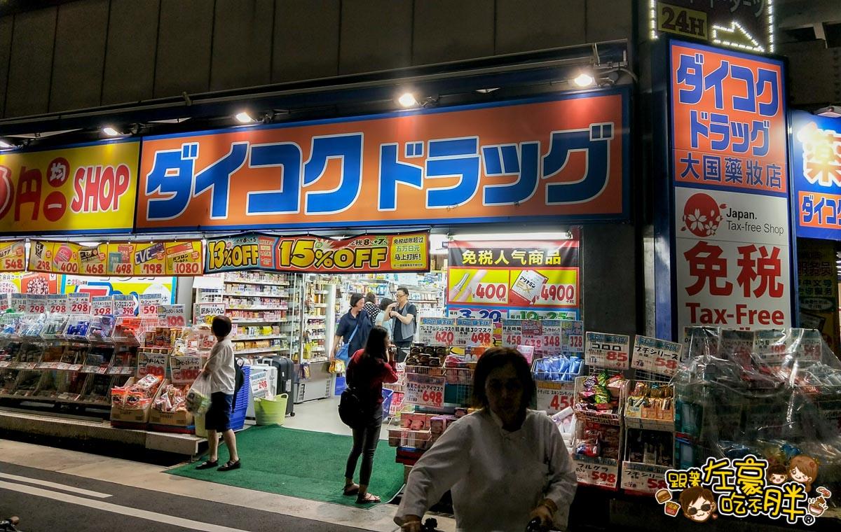 最新!日本藥妝美妝零食必買大集合(大國藥妝折價卷下載) – 跟著左豪吃不胖