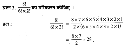 UP Board Solutions for Class 11 Maths Chapter 7 Permutations and Combinations 7.2 3