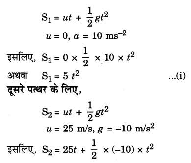 UP Board Solutions for Class 9 Science Chapter 10 Gravitation 160 17