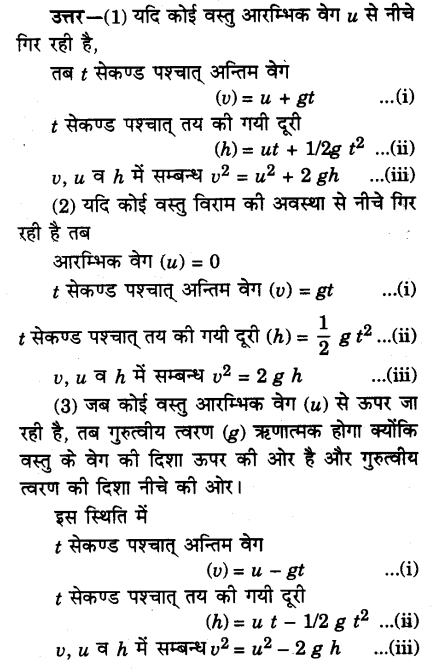 UP Board Solutions for Class 9 Science Chapter 10 Gravitation s 14