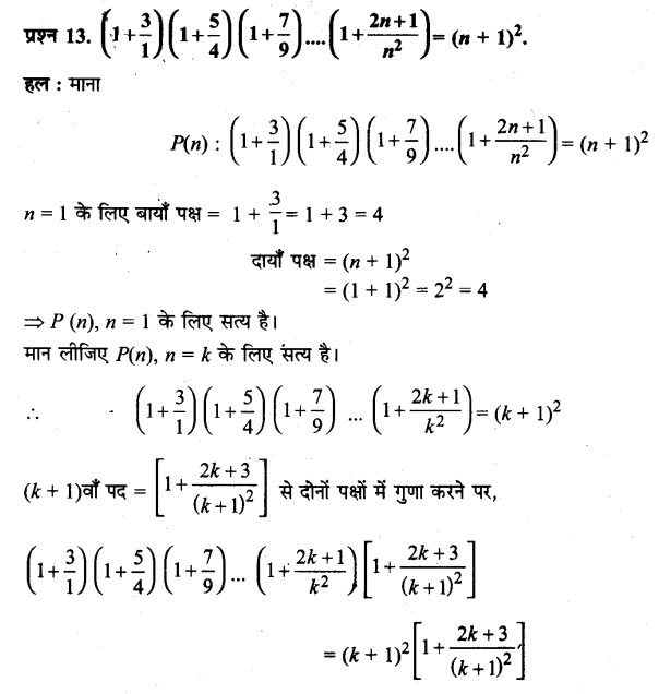 UP Board Solutions for Class 11 Maths Chapter 4 Principle of Mathematical Induction 4.1 13
