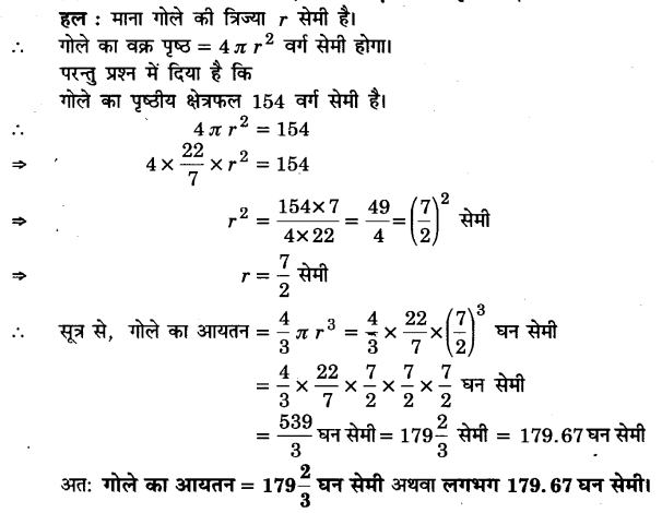UP Board Solutions for Class 9 Maths Chapter 13 Surface Areas and Volumes 13.8 7