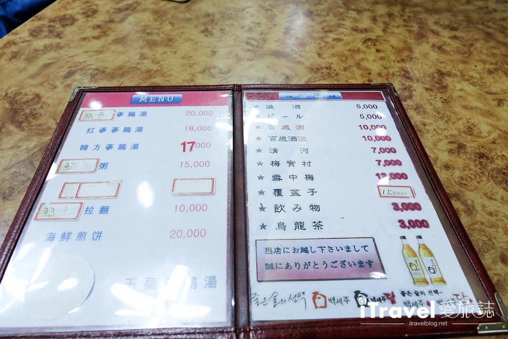 釜山地雷餐廳 五福蔘雞湯 (5)
