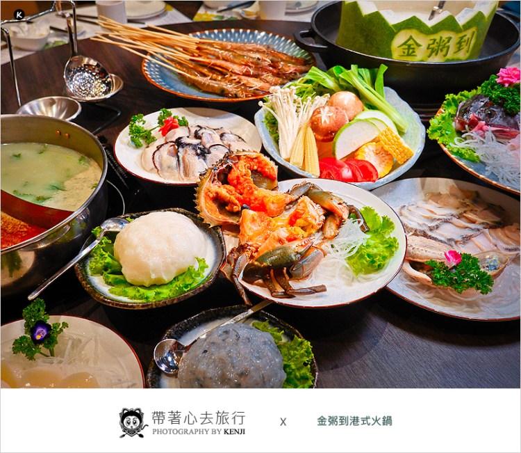 台中南屯區港式料理 | 金粥到港式火鍋-冬瓜原盅白玉粥底、桑拿雞鍋、沙嗲鍋、皮蛋鍋,很不一樣的港式火鍋湯頭,食材好吃、新鮮又特別。