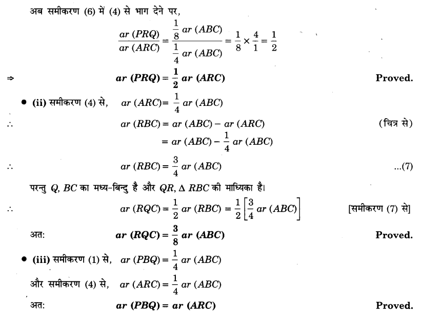UP Board Solutions for Class 9 Maths Chapter 9 Area of Parallelograms and Triangles 9.4 7.2