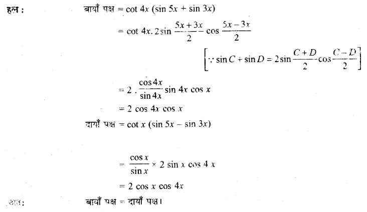 UP Board Solutions for Class 11 Maths Chapter 3 Trigonometric Functions 3.3 15