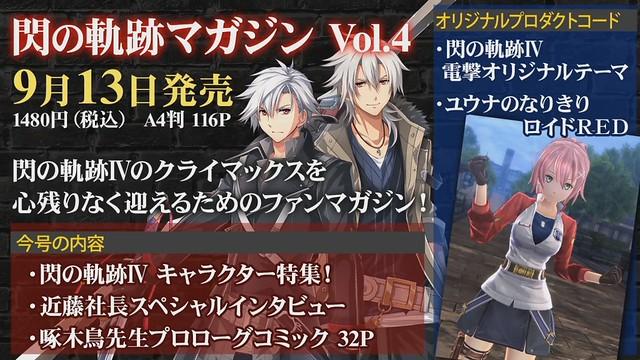 閃の軌跡マガジン Vol.4