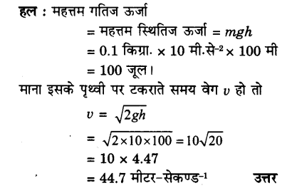 UP Board Solutions for Class 9 Science Chapter 11 Work, Power and Energy A 24