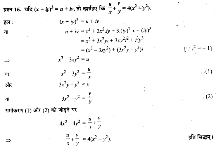 UP Board Solutions for Class 11 Maths Chapter 5 Complex Numbers and Quadratic Equations 16