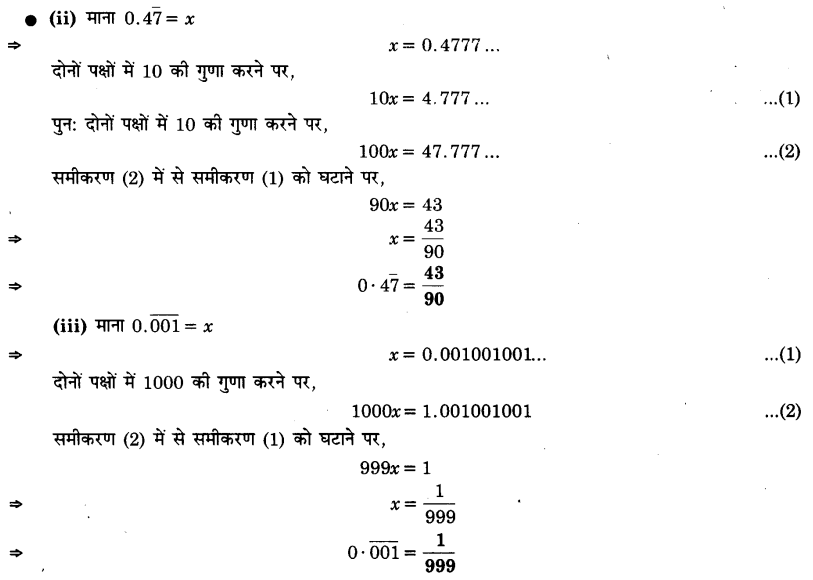 UP Board Solutions for Class 9 Maths Chapter 1 Number systems 1.3 3.1