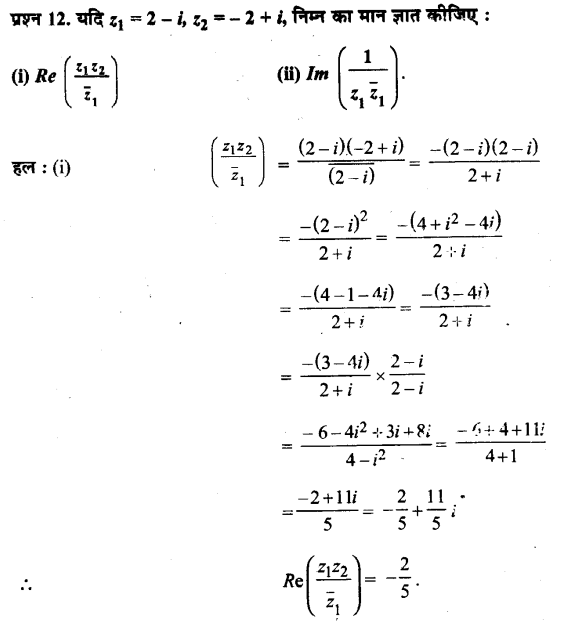 UP Board Solutions for Class 11 Maths Chapter 5 Complex Numbers and Quadratic Equations 12