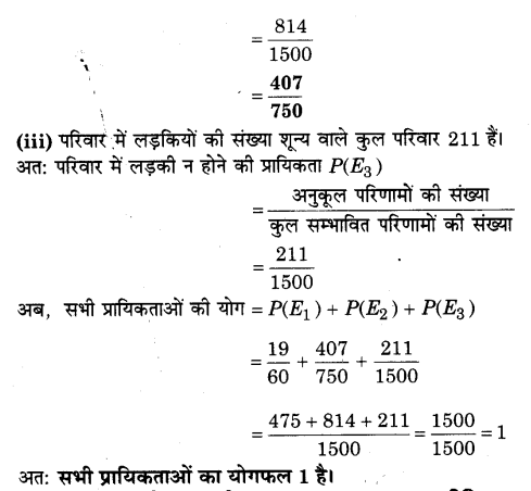 NCERT Solutions for Class 9 Maths Chapter 15 Probability (Hindi Medium) 15.1 2.2