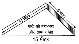 UP Board Solutions for Class 9 Maths Chapter 12 Heron's Formula 12.1 3