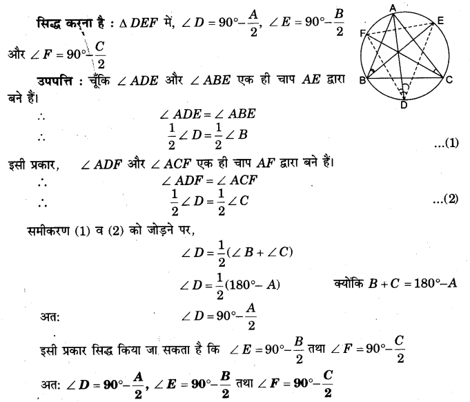 NCERT Maths Class 9 Hindi Medium Circles Solutions 10.6 8